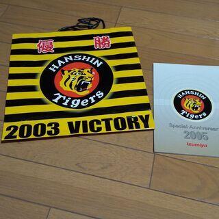 阪神タイガース優勝グッズ(2003年/2005年)