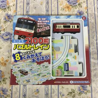 ◎ MASUDAYA 京急2100形 パズルトレイン ◎S1300