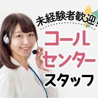 【正社員募集】コールセンターでの電話対応 月収17万円以上可◎各...