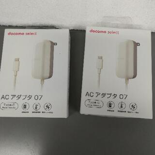 【ネット決済・配送可】新品未使用品 ドコモACアダプタ07