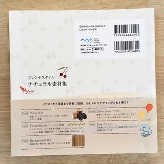 フレンチスタイルナチュラル素材集 - 長岡京市