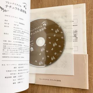 フレンチスタイルナチュラル素材集 - 本/CD/DVD