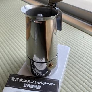 【1500円】新品 直火式エスプレッソメーカー
