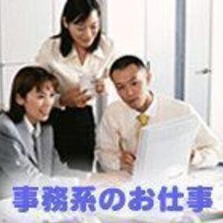【短期】<6月中旬~9月末日> 官公庁関連の申請書類受付の補助業...