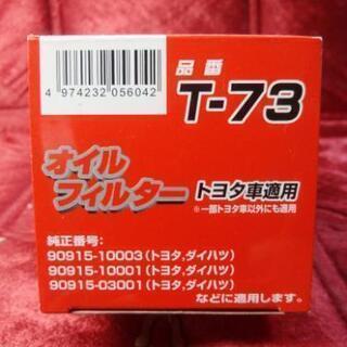20プリウス適合、オイルフィルター T-73