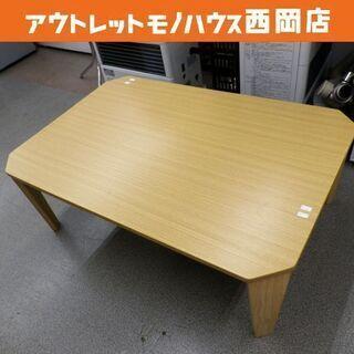 折りたたみテーブル ローテーブル 幅90㎝ ナチュラルブラウン ...