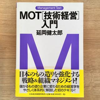 MOT[技術経営]入門