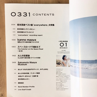 誕生日刊 坂本真綾01+七夕ソニック ライブパンフ2冊セット - 本/CD/DVD