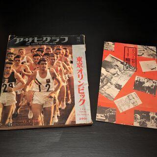 差し上げます💓東京オリンピック&昭和史レコード