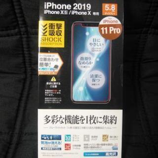 スマホ保護フィルム iPhone11,XS,X用