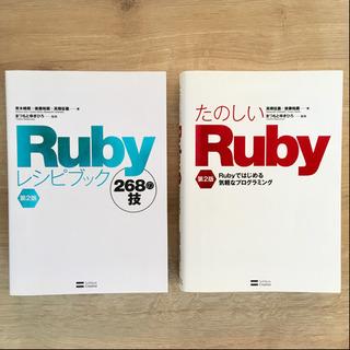 【条件付き無料】たのしいRuby第2版 2冊セット