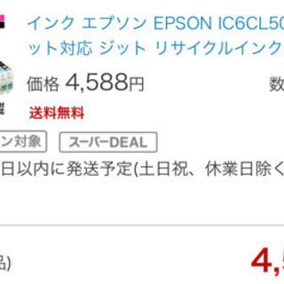 【新品】インク エプソン EPSON IC6CL50 6色…
