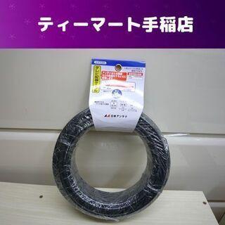 未使用 テレビ接続ケーブル 20m 日本アンテナ 5CFV20N...