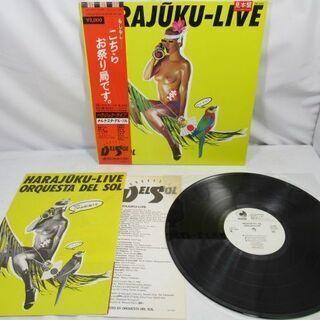 JKN2244/LP/レコード盤/見本盤/非売品/オルケスタ・デ...