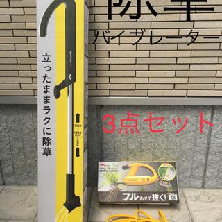 【ネット決済】【美品】除草バイブレーター3点セット!musash...