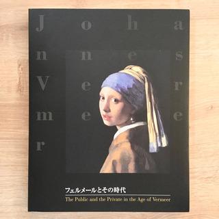 フェルメールとその時代+展覧会ガイド 2冊セット