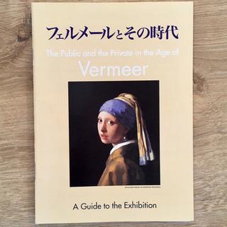 フェルメールとその時代+展覧会ガイド 2冊セット - 本/CD/DVD