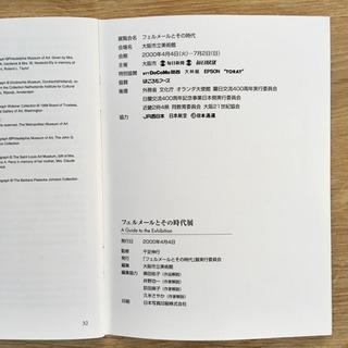 フェルメールとその時代+展覧会ガイド 2冊セット − 京都府