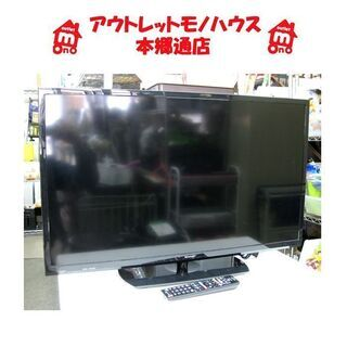 札幌 2019年製 32インチTV シャープ アクオス 2T-C...