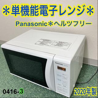 【ご来店限定】*パナソニック 単機能電子レンジ 2020年…