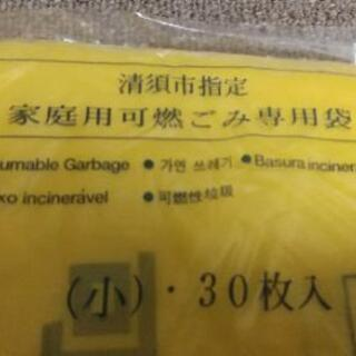 「取引中」清須市 可燃ごみ袋 小