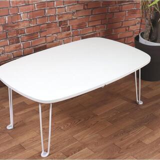 折りたたみテーブル ホワイト ローテーブル