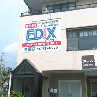 名古屋市中川区の個別指導塾「EDIX中郷校」です!