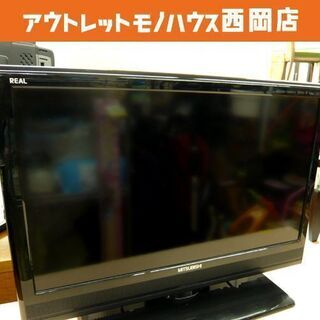 液晶テレビ 26型 2013年製 三菱 REAL LCD-26L...