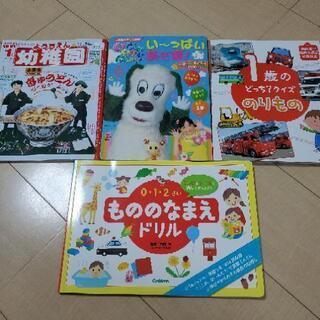 赤ちゃん~幼児向け本4冊セット