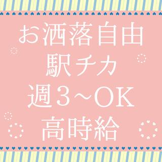 【急募!週3日〜駅近2分で通いやすい!】オフィスワークバイ…