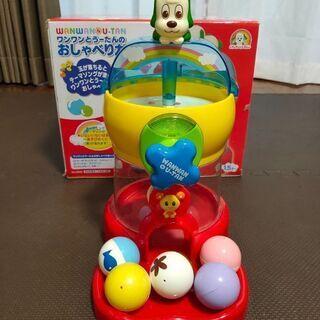 【ネット決済】ワンワン ガチャころ おもちゃ