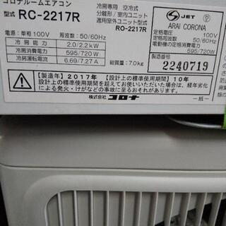 佐賀中古エアコン、コロナ冷房専用135番 − 佐賀県
