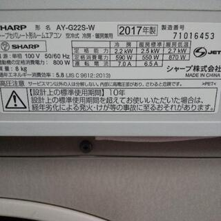 佐賀中古エアコン、シャープ2017年2.2KW136番 − 佐賀県