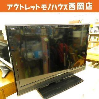 三菱 液晶テレビ 32型 2013年製 REAL 32インチ リ...