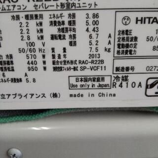 佐賀中古エアコン日立2013年2.2KW137番 − 佐賀県
