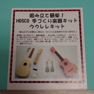手づくり楽器(ウクレレ キット)
