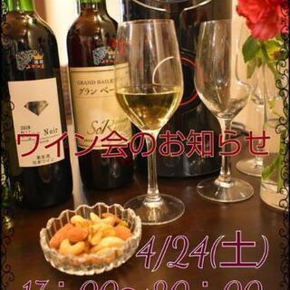 4/24(土)熟成ワイン会 蒲田