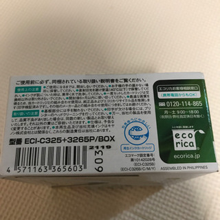 エコリカ Canon用インクカートリッジ5色パック BCI 326325 - 新宿区