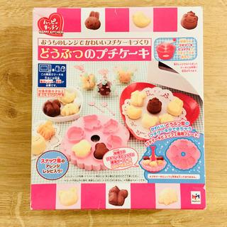 【条件付無料】おうちのレンジでかわいいプチケーキづくり ど…