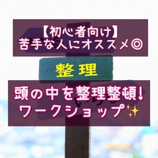【新宿9/18】10:00〜11:00 ゆっくり考えてみたい人に...