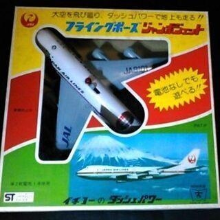 JAL フライング ポーズ ジャンボジェット イチコー