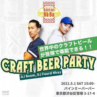 笹塚でクラフトビール・パーティー!