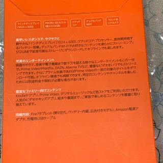 Amazon Fire 7 − 東京都