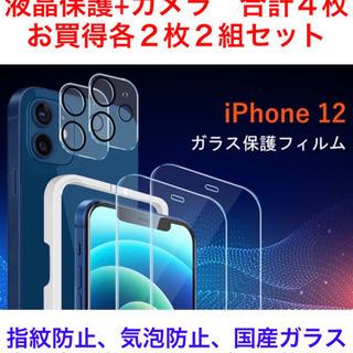 新品★iphone12用 液晶保護+カメラ お買得各2組セット ...