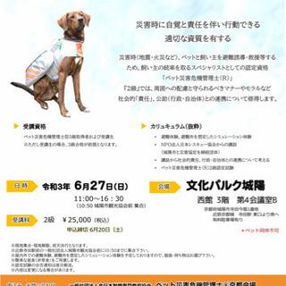 6月27日【ペット防災リーダー養成!】ペット災害危機管理士…
