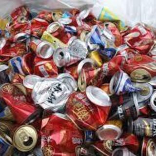 アルミ・鉄の空缶等を無料で譲ってください。