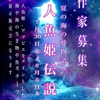 人魚姫伝説 〜作家募集〜ジャンルは問いません