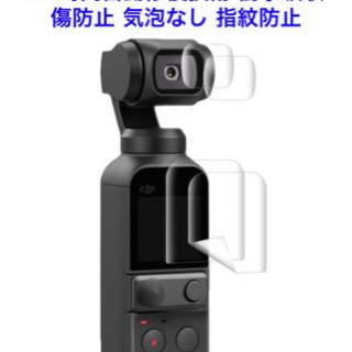 新品★DJI OSMO POCKET 2 用合計4枚 メイン画面...