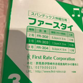 ☆新品☆包帯(伸縮包帯 衛生用品 ) − 愛知県