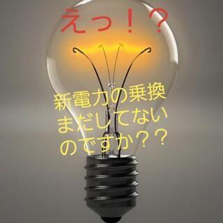 """【まだやっていないあなたは""""ヤバい""""です!】電気・ガス乗換"""